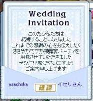 6月21日 招待状