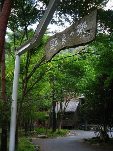 今日の宿泊先・丹波少年自然の家(by IXY DIGITAL L3)