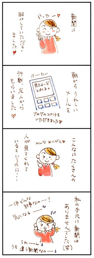 4コマ漫画73