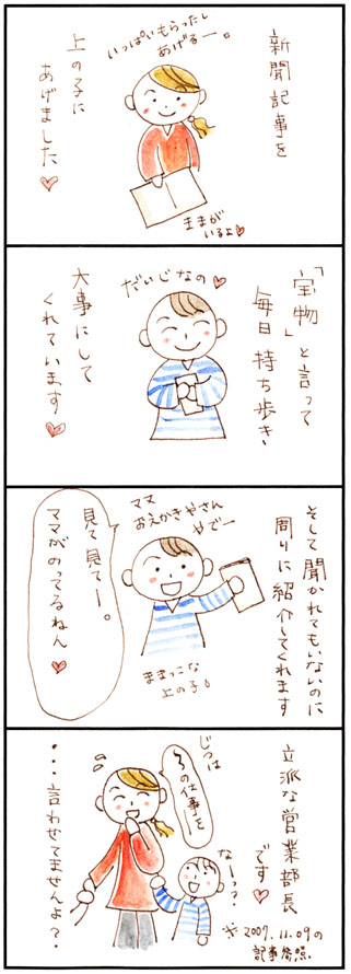 4コマ漫画74