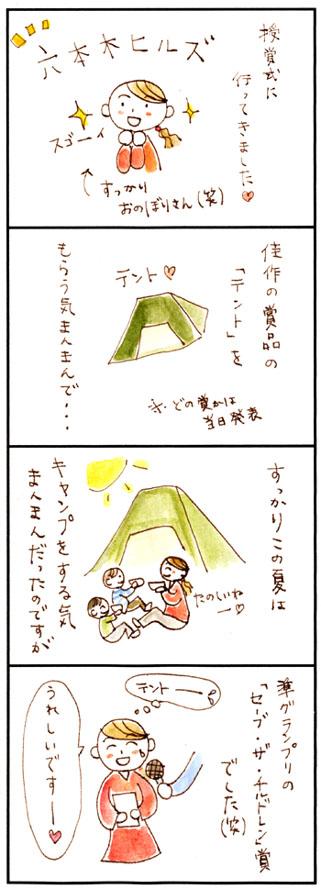 4コマ漫画75