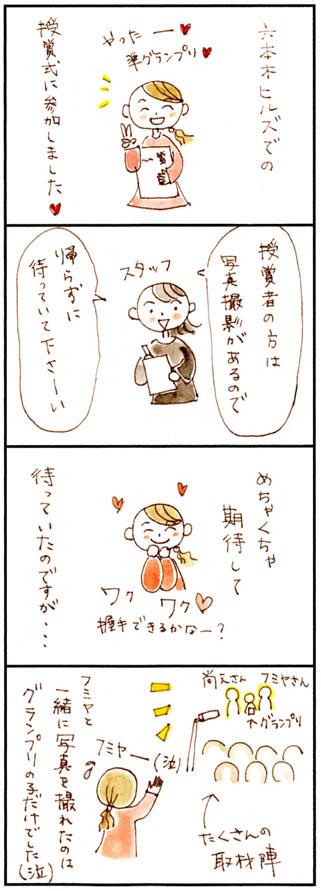 4コマ漫画76