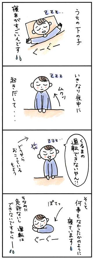 4コマ漫画78