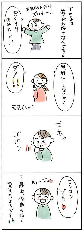 4コマ漫画79
