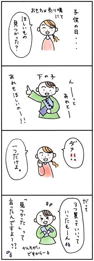 4コマ漫画80