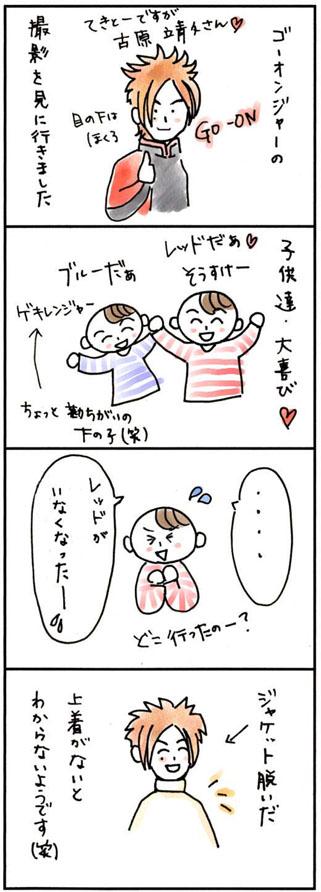 4コマ漫画81