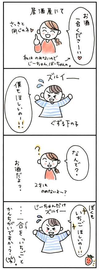 4コマ漫画82