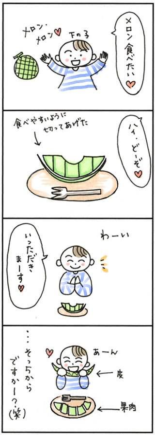 4コマ漫画83