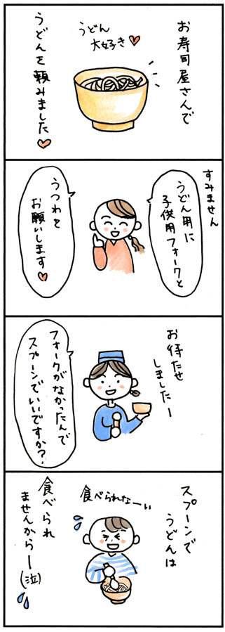4コマ漫画84