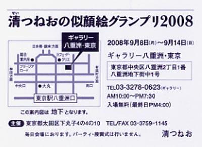2008dm01.jpg