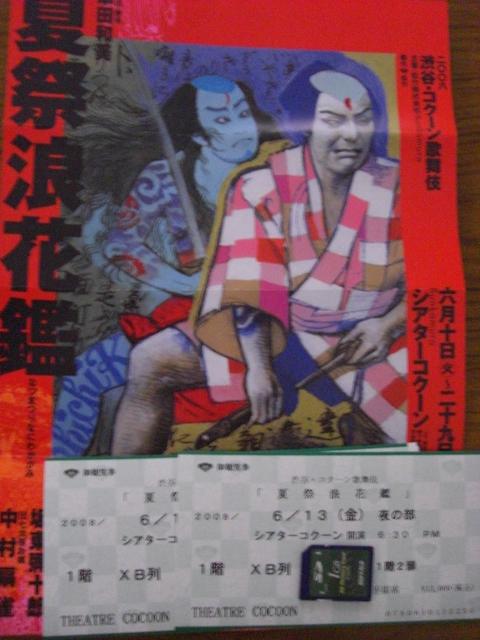 拓5月4日神宮球場 006