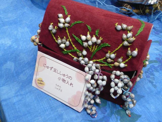 じゅず玉刺繍の小箱