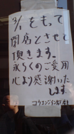 高円寺インディアン③