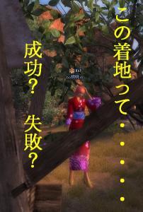 ( ゚д゚)ハッ!木を貫通!!