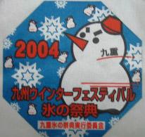 ワッペン2004