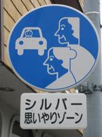 シルバー標識