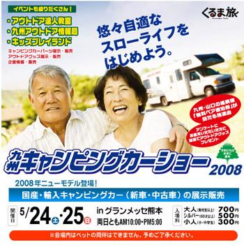 九州キャンピングカーショーポスター