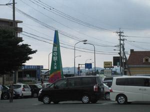 道の駅 大津