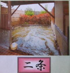 2条 風呂