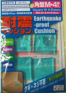 耐震クッション