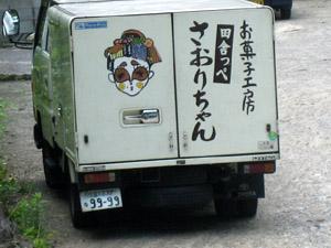 さおりちゃんトラック