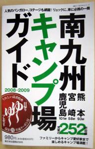 南九州キャンプ場ガイド1