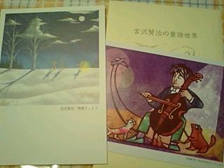 絵はがき「雪渡り」「セロ弾きのゴーシュ」