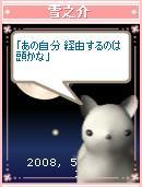 bogpet20080523