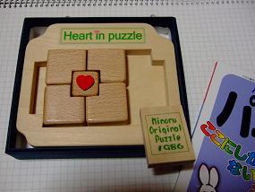 heartin_001