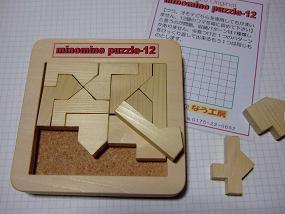 minomino_puzzle12_001