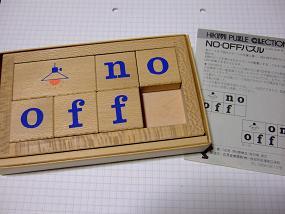 nooff_001