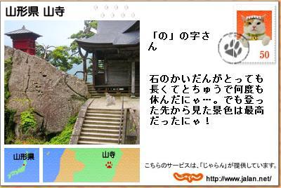 nyaran_yamagata1