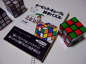 rubikbook_001