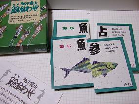 totoawase_001
