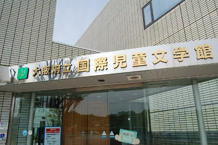 児童文学館