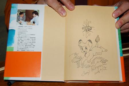 小林準治氏サイン