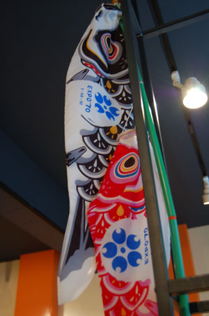 エキスポ鯉のぼり