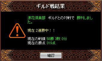 浪花倶楽部2