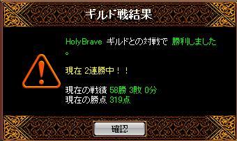 HolyBrave1.jpg