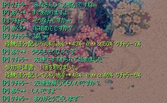 J鯖探検2
