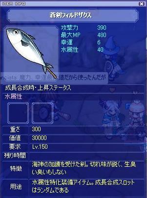 150鯖sl2