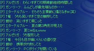 おでぃ会話6