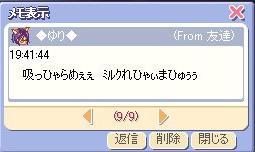 ゆり→メモ