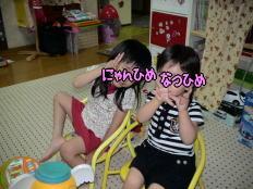 姉妹ツーショット2