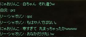 Screen(20080510-0452)-001[チャンネル Ⅲ]