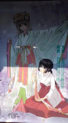 猿田彦神社のポスター