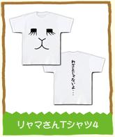 リャマさんTシャツ(カピバラさん)