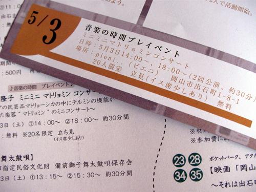 nikkisyashin103.jpg