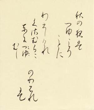 臨寸松庵色紙