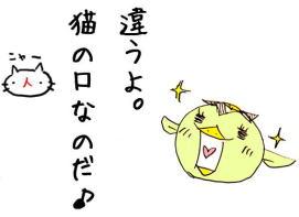 猫と言う字3